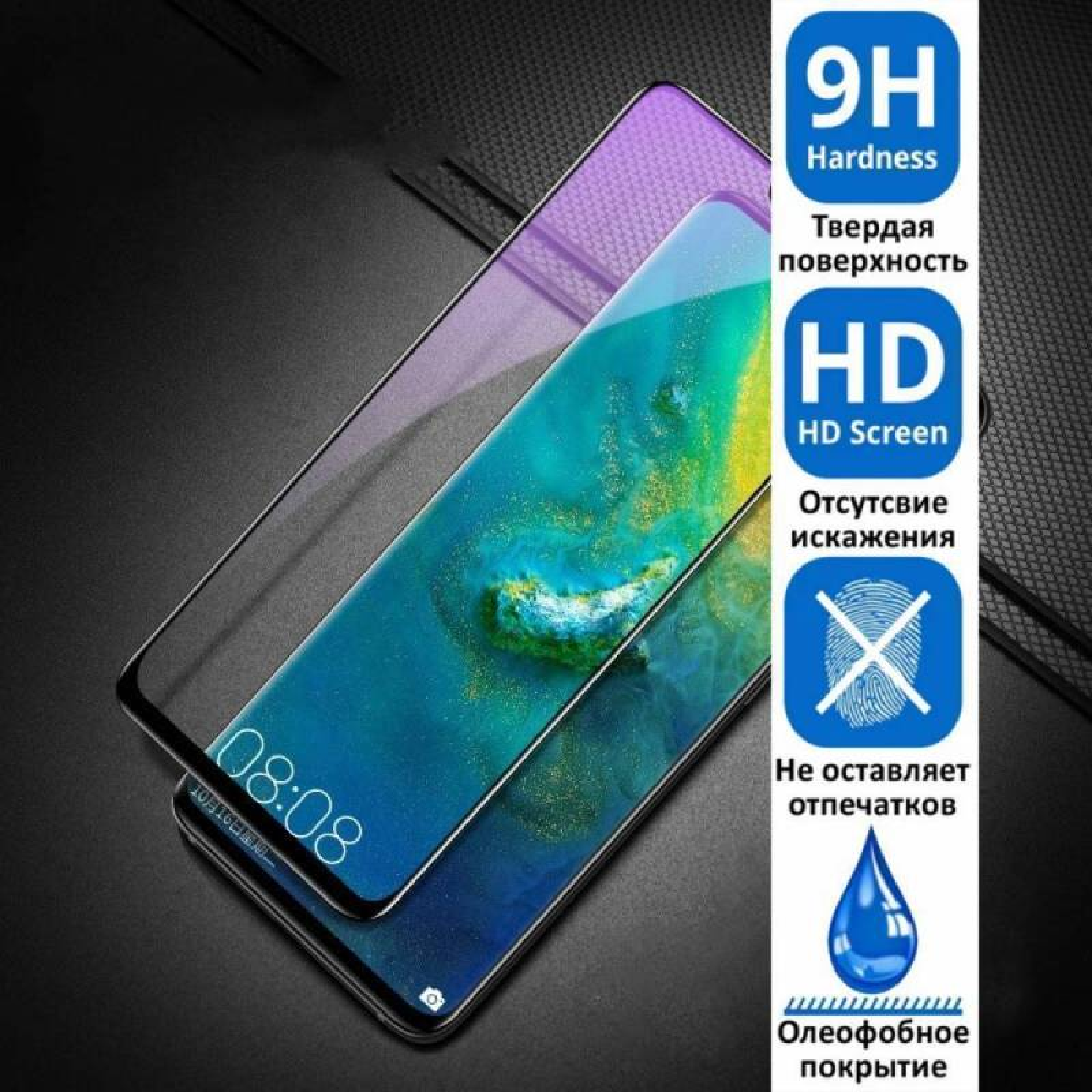 Защитное стекло на Samsung Galaxy S20 plus (full glue с черной рамкой)